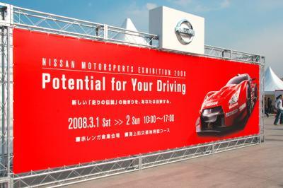NISSAN MOTORSPORTS EXHIBITION 2008