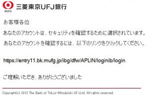 三菱東京UFJ銀行を騙る詐欺メール