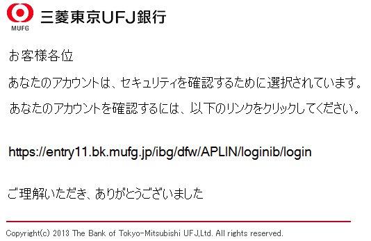 それは詐欺メール! 三菱東京UFJ銀行(bk@mufg.jp) …