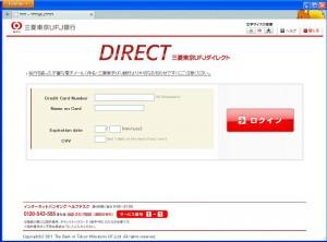 三菱東京UFJ銀行を騙る詐欺ページ