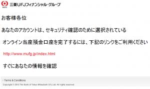 三菱東京UFJ銀行詐欺メール