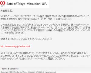 三菱東京UFJ銀行詐欺メール 第三弾